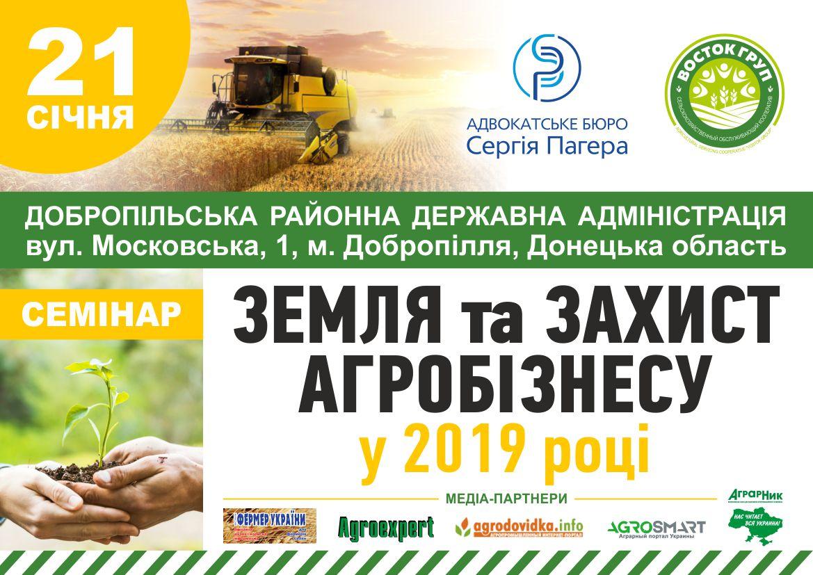 На Донеччині проведуть юридичний семінар для аграріїв