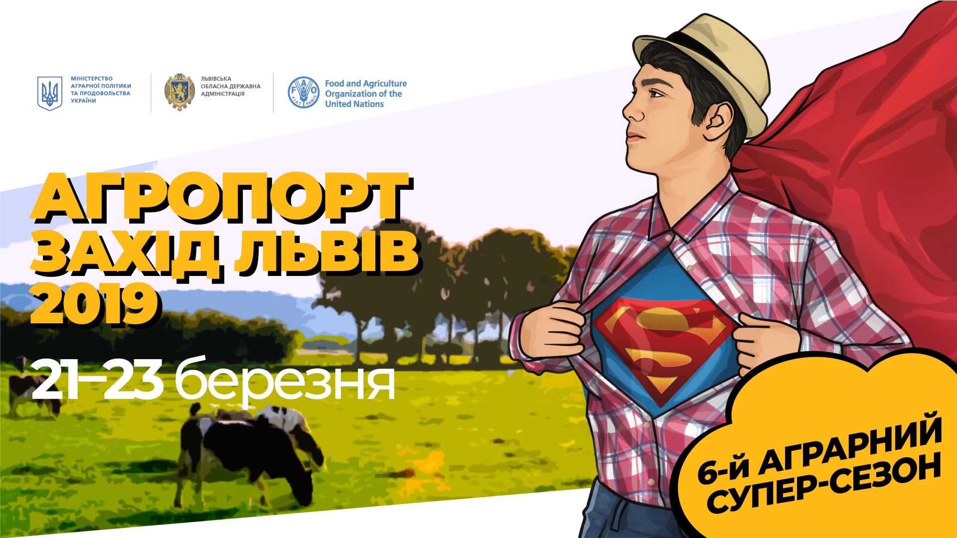 X Міжнародна агропромислова виставка та форум з розвитку фермерства