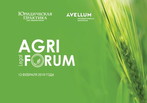 13 лютого відбудеться Legal Agri Forum