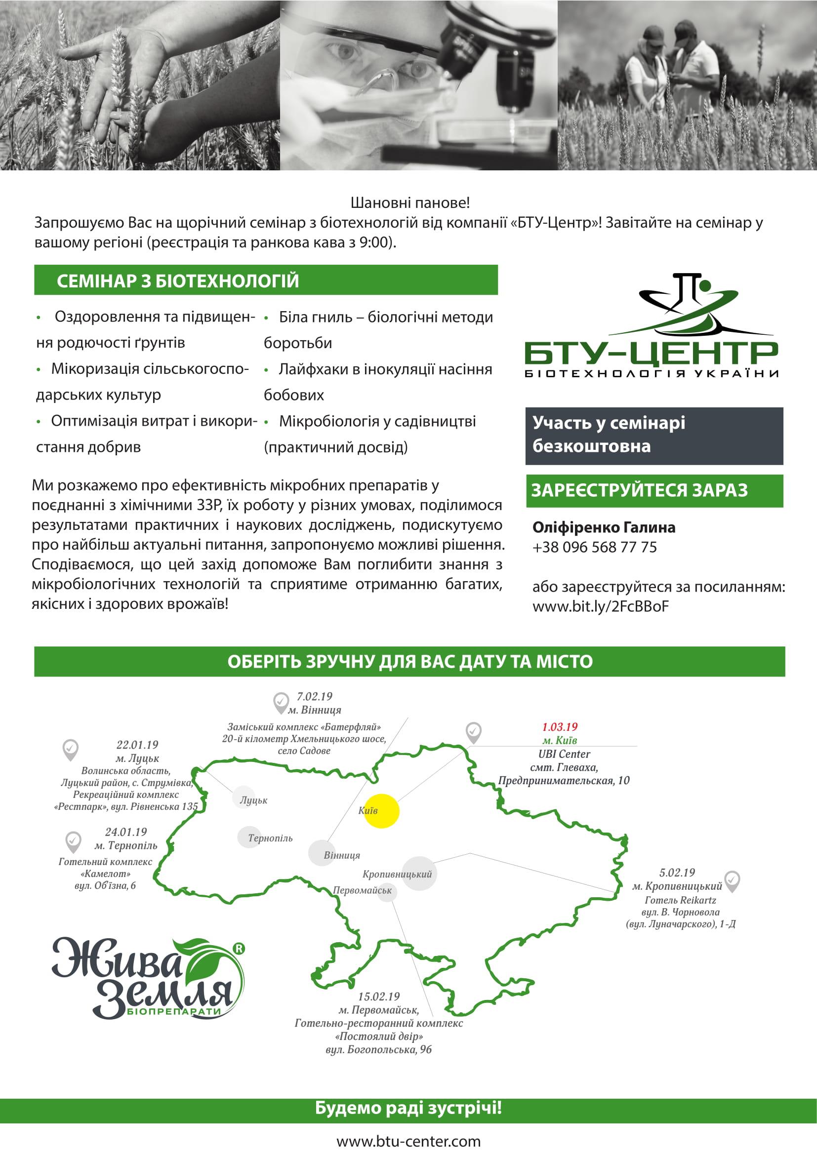 Це цікаво! Семінар з біотехнологій у Києві від компанії БТУ-ЦЕНТР