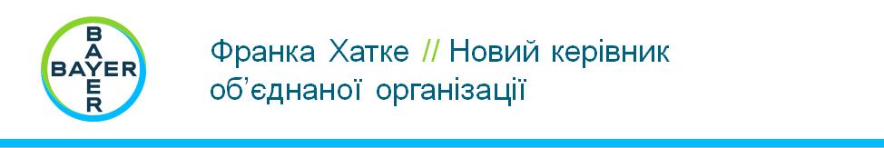 Компанія «Байєр» призначила Франка Хатке керівником аграрного підрозділу в Україні