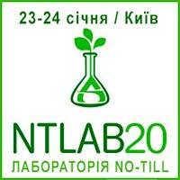 23-24 січня у Київі вже втретє пройде масштабна міжнародна конференція «Лабораторія No-till 2020»