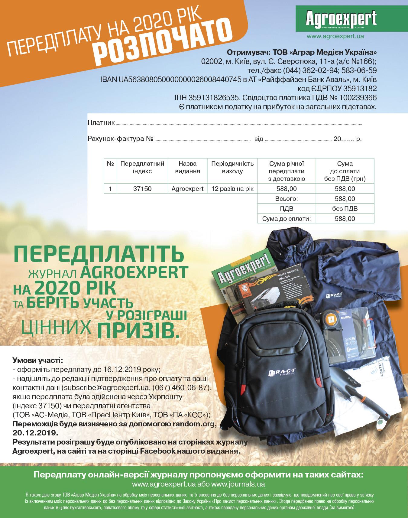 Передплачуйте журнал Agroexpert на 2020 рік та беріть участь у розіграші цінних призів!