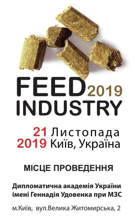 Запрошуємо вас взяти участь в роботі конференції FEED INDYSTRY2019.