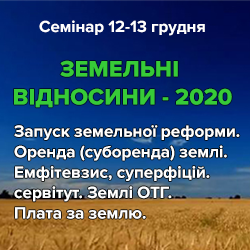 Земельні відносини – 2020. Запуск реформи