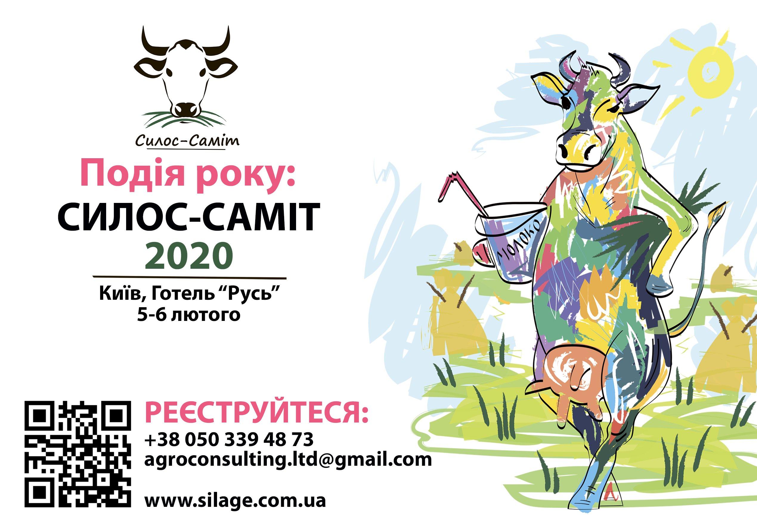 Подія року – СИЛОС-САМІТ 2020!