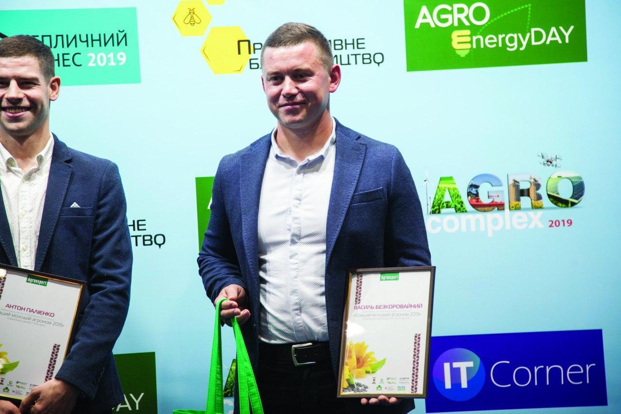 Кращий молодий агроном 2019