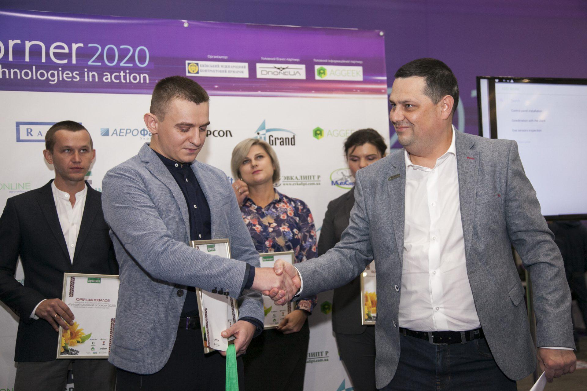 Кращий молодий агроном 2020