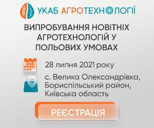 Організатори запрошують вас на - УКАБ АГРОТЕХНОЛОГІЇ 2021!