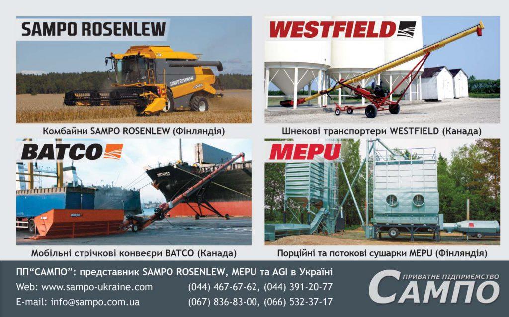 Обладнання для транспортування зерна під час зберігання